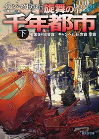 旋舞の千年都市 下-電子書籍
