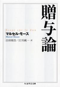 贈与論-電子書籍