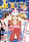 JOUR Sister / 21-電子書籍