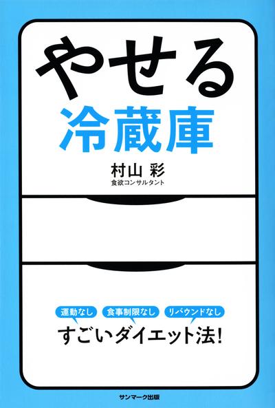 やせる冷蔵庫-電子書籍
