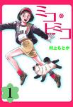 ミコ・ヒミコ 1-電子書籍
