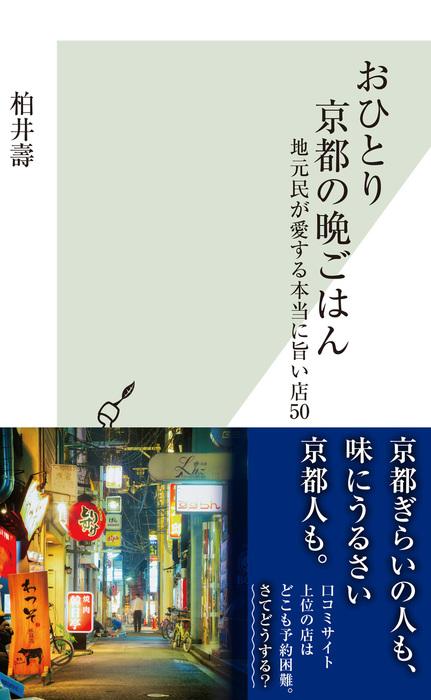 おひとり京都の晩ごはん~地元民が愛する本当に旨い店50~拡大写真