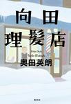 向田理髪店-電子書籍