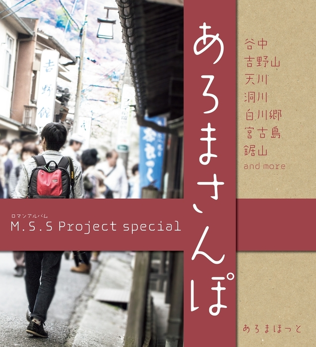 M.S.S Project special あろまさんぽ 壱拡大写真