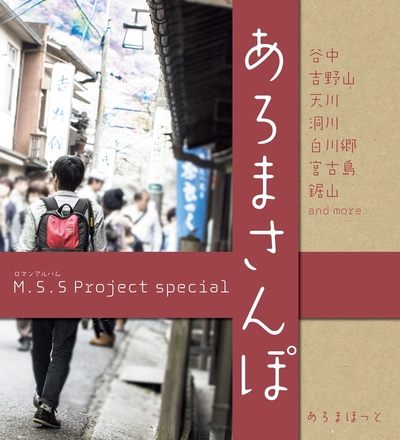 M.S.S Project special あろまさんぽ 壱-電子書籍