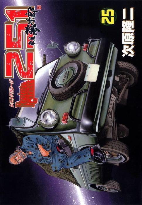 レストアガレージ251 25巻-電子書籍-拡大画像