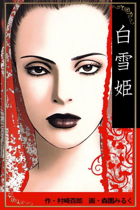 白雪姫-電子書籍-拡大画像