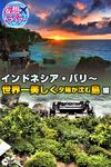 妄想トラベラー インドネシア・バリ~世界一美しく夕陽が沈む島 編-電子書籍
