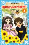 若おかみは小学生!(3) 花の湯温泉ストーリー-電子書籍