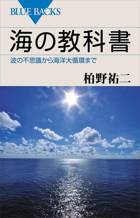 海の教科書 波の不思議から海洋大循環まで拡大写真