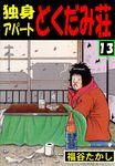 独身アパートどくだみ荘 13-電子書籍