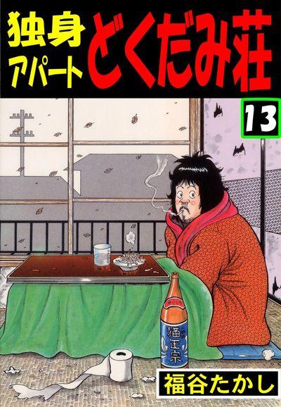 独身アパート どくだみ荘13-電子書籍
