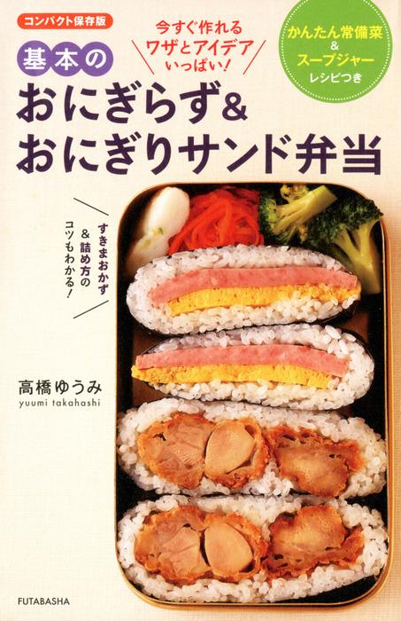 簡単常備菜&スープジャーレシピつき 基本のおにぎらず&おにぎりサンド弁当拡大写真