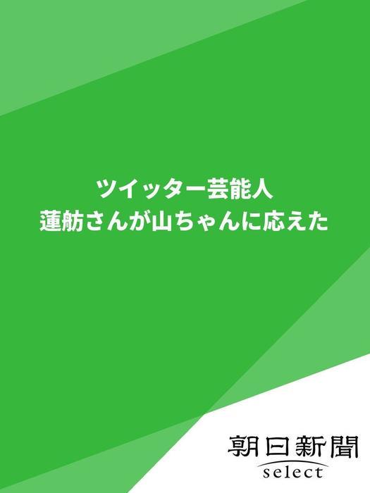 ツイッター芸能人 蓮舫さんが山ちゃんに応えた拡大写真
