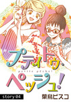 AneLaLa プティトゥ・ペッシュ! story04-電子書籍