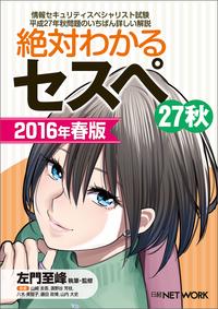 絶対わかるセスペ27秋 2016年春版(日経BP Next ICT選書)-電子書籍