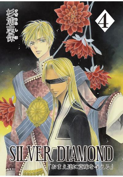 SILVER DIAMOND 4巻-電子書籍