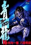 青龍<ブルードラゴン>(16)-電子書籍