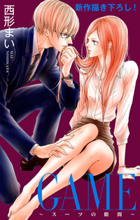 Love Jossie GAME~スーツの隙間~ story07