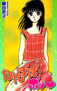 たんぽぽ・ポッ-電子書籍