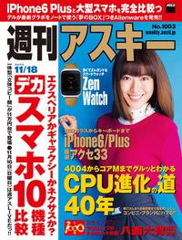 週刊アスキー 2014年 11/18号