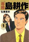 専務 島耕作(1)-電子書籍