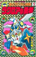 SDガンダム外伝 騎士ガンダム物語(コミックボンボン)
