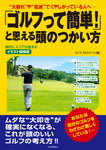 """イラスト図解版 「ゴルフって簡単!」と思える頭のつかい方 劇的にスコアが縮まる """"大崩れ""""や""""自滅""""でくやしがっている人へ――-電子書籍"""