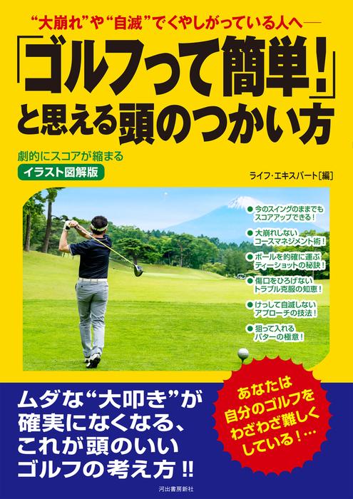 """イラスト図解版 「ゴルフって簡単!」と思える頭のつかい方 劇的にスコアが縮まる """"大崩れ""""や""""自滅""""でくやしがっている人へ――拡大写真"""