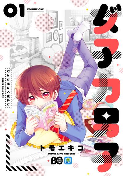 女子力男子1【電子限定特典つき】-電子書籍