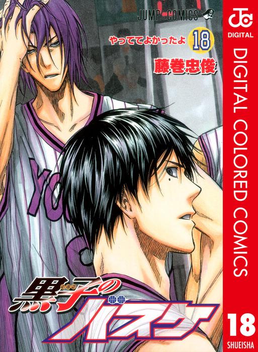 黒子のバスケ カラー版 18拡大写真