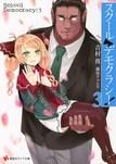 スクール・デモクラシー!3-電子書籍