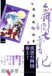 舞姫七変化 悪霊転生絵巻(1)-電子書籍