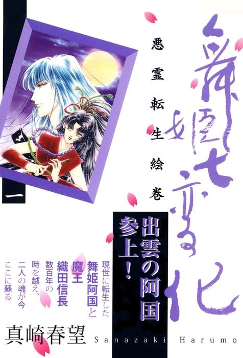 舞姫七変化 悪霊転生絵巻(1)-電子書籍-拡大画像