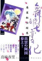 「舞姫七変化 悪霊転生絵巻」シリーズ