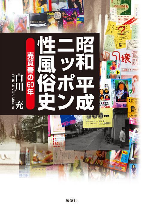 昭和平成ニッポン性風俗史-電子書籍-拡大画像