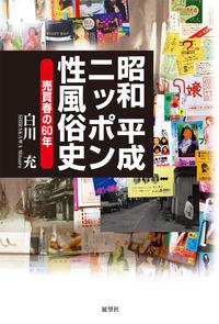 昭和平成ニッポン性風俗史-電子書籍
