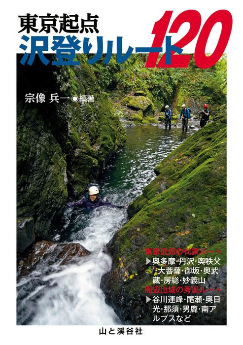 東京起点 沢登りルート120拡大写真
