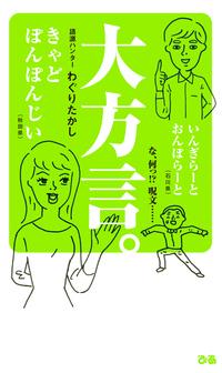 大方言-電子書籍