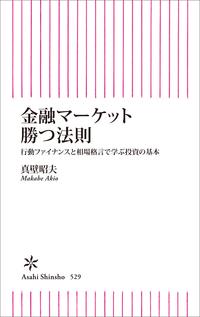 金融マーケット 勝つ法則 行動ファイナンスと相場格言で学ぶ投資の基本-電子書籍