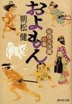 およもん 妖怪大決闘の巻-電子書籍