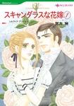 スキャンダラスな花嫁 1-電子書籍