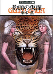 グイン・サーガ1 豹頭の仮面-電子書籍