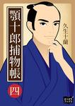 顎十郎捕物帳 四-電子書籍