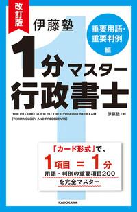 改訂版 伊藤塾 1分マスター行政書士 重要用語・重要判例編-電子書籍