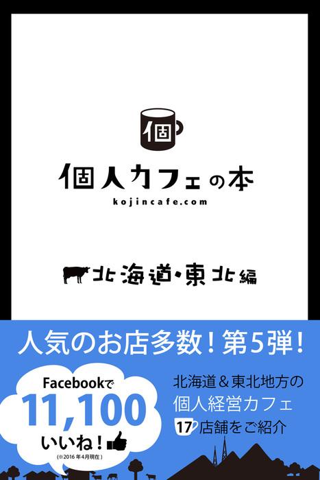 個人カフェの本  北海道・東北編拡大写真