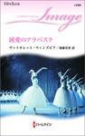 純愛のアラベスク-電子書籍