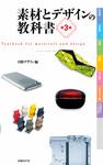 素材とデザインの教科書 第3版