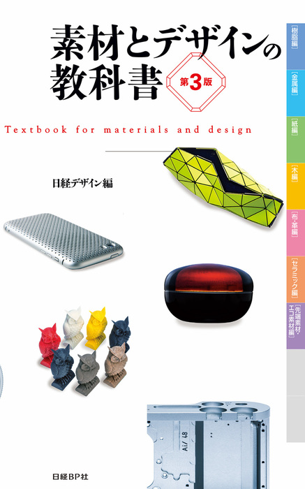 素材とデザインの教科書 第3版拡大写真