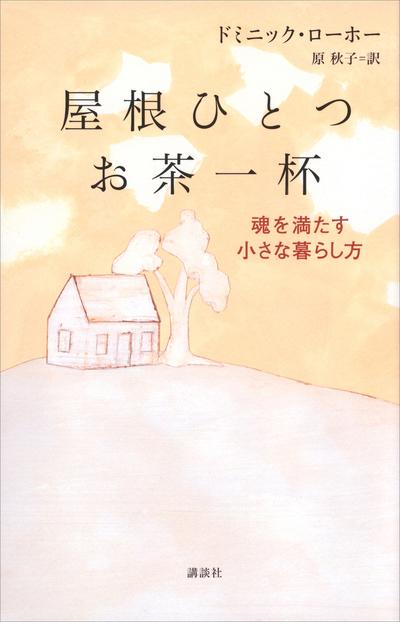 屋根ひとつ お茶一杯 魂を満たす小さな暮らし方-電子書籍